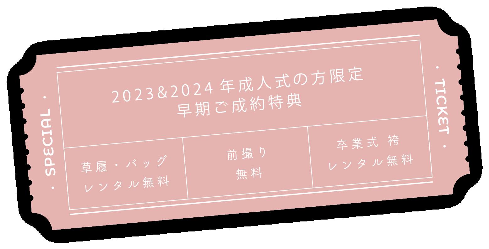 2023年成人式の方限定早期ご成約特典