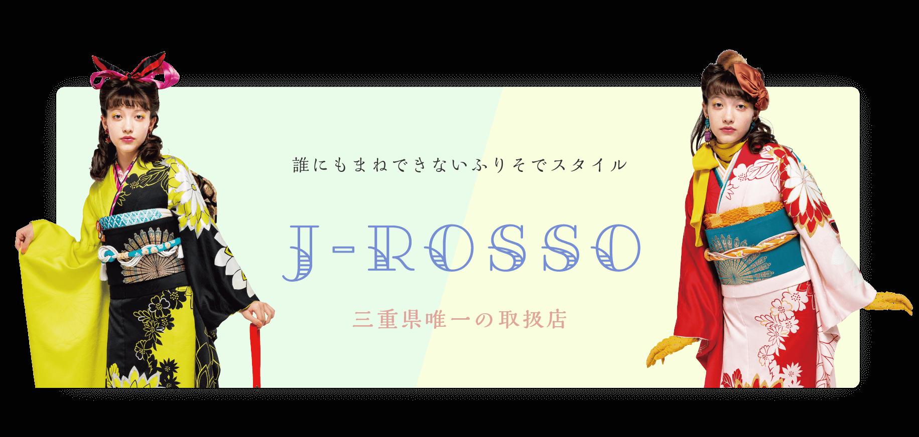 三重県唯一の取扱店 J-ROSSO